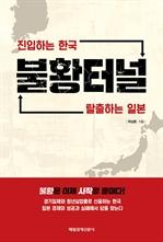불황터널 진입하는 한국 탈출하는 일본