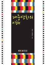 대중영화의 이해 (워크북 포함)