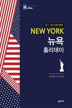 뉴욕 홀리데이 (2016-2017)