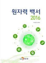원자력백서 2016