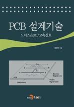 PCB설계기술-노이즈/EMI/고속신호