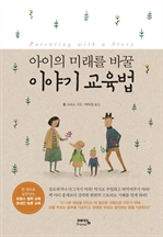 아이의 미래를 바꿀 이야기 교육법