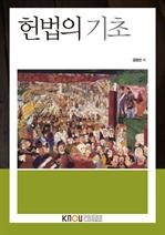 헌법의기초(워크북 포함)