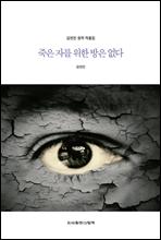 죽은 자를 위한 방은 없다 - 김연진 창작작품집