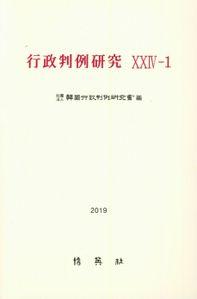 행정판례연구. 24-1
