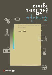 디지털 게임과 현대사회