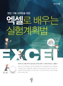 엑셀로 배우는 실험계획법