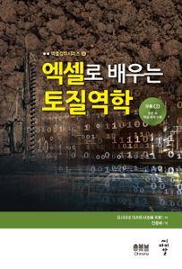 엑셀로 배우는 토질역학