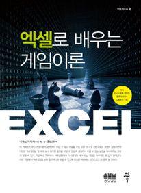 엑셀로 배우는 게임이론