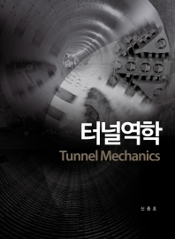 터널역학(Tunnel Mechanics)