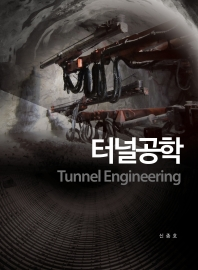 터널공학(Tunnel Engineering)