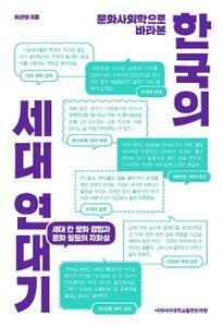 한국의 세대 연대기