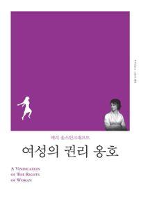 여성의 권리 옹호(리커버)