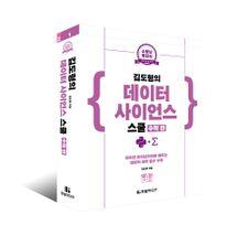김도형의 데이터 사이언스 스쿨(수학 편)
