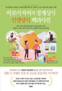 바보아저씨의 경제상식 인생상식 백과사전