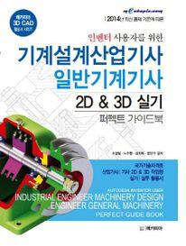 기계설계산업기사 일반기계기사 2D & 3D 실기 퍼펙트 가이드북