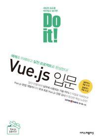 Do it! Vue.js 입문   예제로 이해하고 실전 프로젝트로 완성한다!