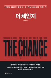 더 체인지(THE CHANGE)