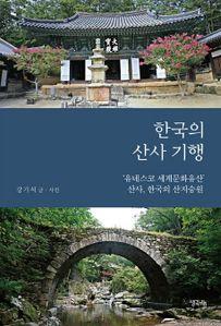 한국의 산사 기행