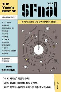 에스에프널(SFnal) 2021 Vol. 2