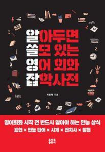 알아두면 쓸모 있는 영어 회화 잡학사전