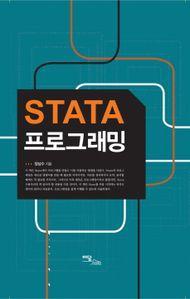 STATA 프로그래밍
