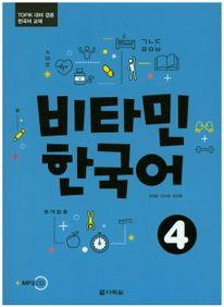 비타민 한국어. 4