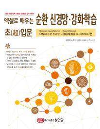 엑셀로 배우는 순환 신경망· 강화학습 초입문: RNN(순환신경망).DQN(심층Q-네트워크)편