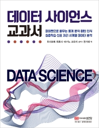 데이터 사이언스 교과서