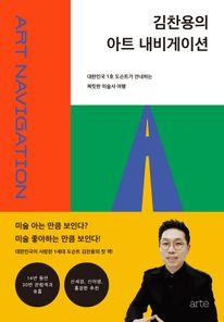 김찬용의 아트 내비게이션