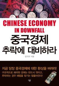 중국경제 추락에 대비하라