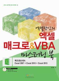 엑셀장인의 엑셀 매크로 & VBA 마스터링 북