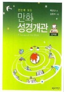 만화 성경개관(신약편)