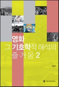 영화 그 기호학적 해석의 즐거움. 2