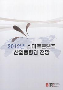 스마트콘텐츠 산업동향과 전망(2012)
