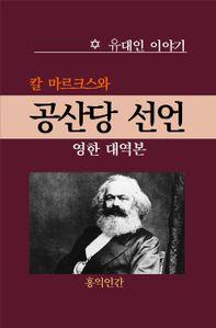 공산당 선언(영한 대역본)