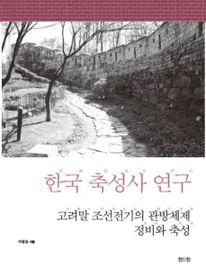 한국 축성사 연구 2 - 고려말 조선전기의 관방체제 정비와 축성