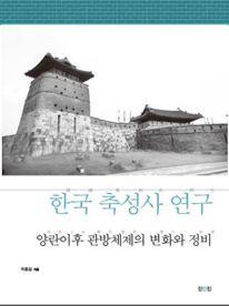 한국 축성사 연구 3 - 양란이후 관방체제의 변화와 정비