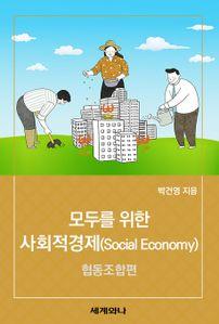 모두를 위한 사회적경제(Social Economy) : 협동조합편