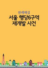 서울 행당6구역 재개발 사건