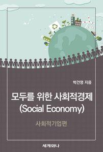 모두를 위한 사회적경제(Social Economy) : 사회적기업편