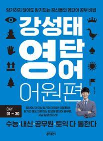 강성태 영단어 어원편(1)   DAY 01 ~ 30 (멀티eBook)