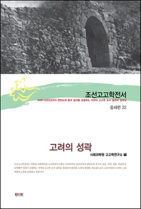 조선고고학전서45 중세편22 고려의 성곽