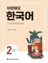 사랑해요 한국어: I LOVE KOREAN 2 SB (영어)(멀티eBook)
