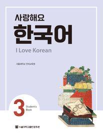 사랑해요 한국어: I LOVE KOREAN 3 SB (영어)(멀티eBook)