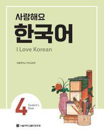 사랑해요 한국어: I LOVE KOREAN 4 SB (영어)(멀티eBook)