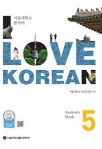 사랑해요 한국어: I LOVE KOREAN 5 SB (영어)(멀티eBook)