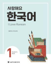 사랑해요 한국어: I LOVE KOREAN 1 SB (영어)(멀티eBook)
