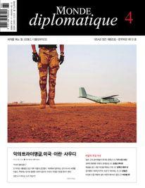 르몽드 디플로마티크(Le Monde Diplomatique)(한국어판)(2021년 4월호) - 악의 트라이앵글, 미국ㆍ이란ㆍ사