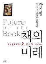 책의 미래 2장.미디어